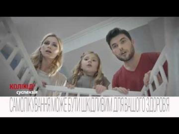 Реклама Коликид